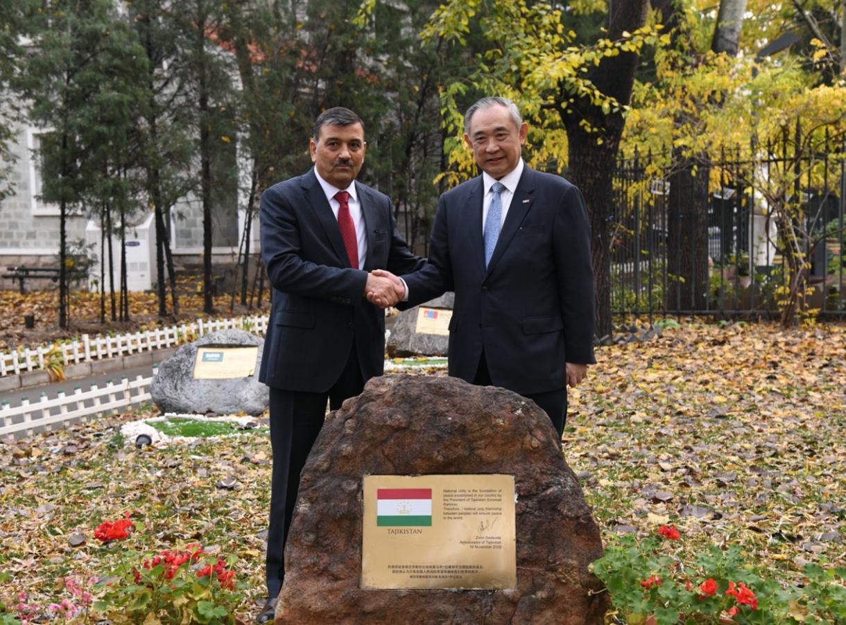塔吉克斯坦驻华大使揭幕和苑和平景观石并为李若弘颁奖